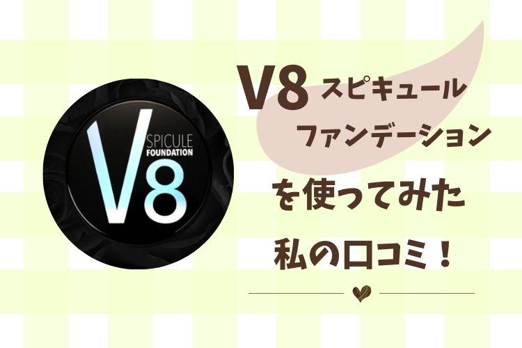 V8スピキュールファンデーション